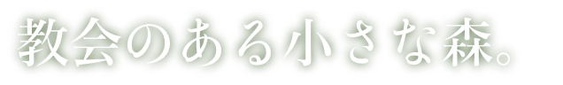 小さな森の結婚式場【ヴィクトリアグローブ】