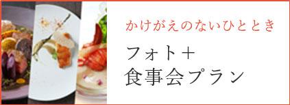 フォト+食事会プラン