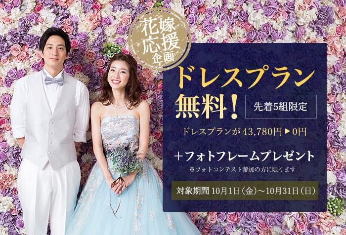 花嫁さま応援キャンペーン